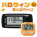 【ハロウィンキャンペーン】活動量計 カロリズム AM-161 (ブラック)