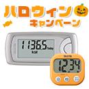 【ハロウィンキャンペーン】活動量計 カロリズム AM-161 (シルバー)