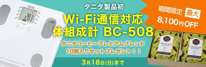 Wi-fi通信対応 体組成計 BC-508とタニタコーヒープレミアムブレンド10個入りセット