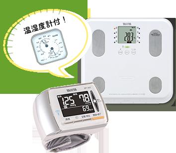 体組成計BC-508+血圧計BP302