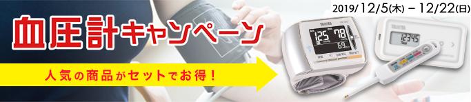 血圧計キャンペーン