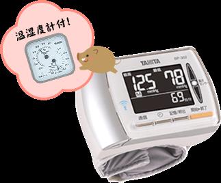 血圧計BP302