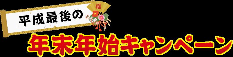 平成最後の年末年始キャンペーン