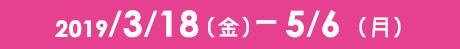 2018/4/3(火)-4/30(月)