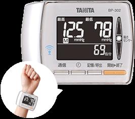 コンパクトで便利なデータ通信対応手首血圧計