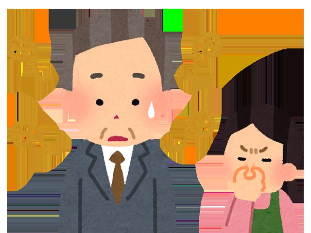 加齢臭の悩み