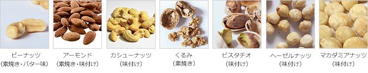 各種ナッツ