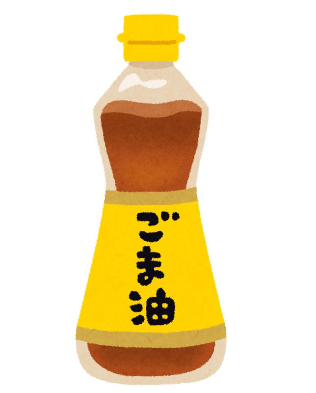 ごま油(イメージ)