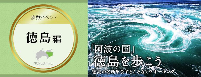 歩数イベント「徳島編」