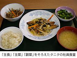 タニタの社員食堂
